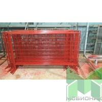 Строительное ограждение СО-1 (красное)